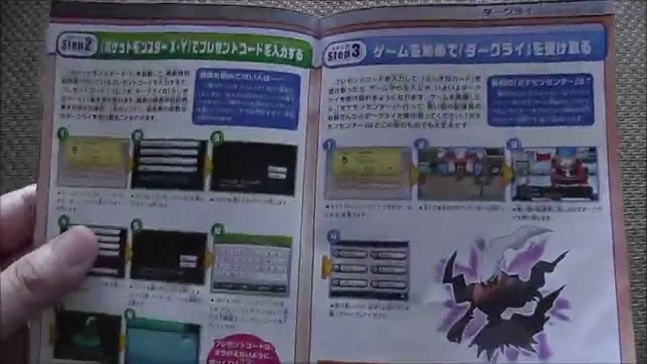 ポケモン映画2014「ダークライ」プレゼントコード付き特別前売券get