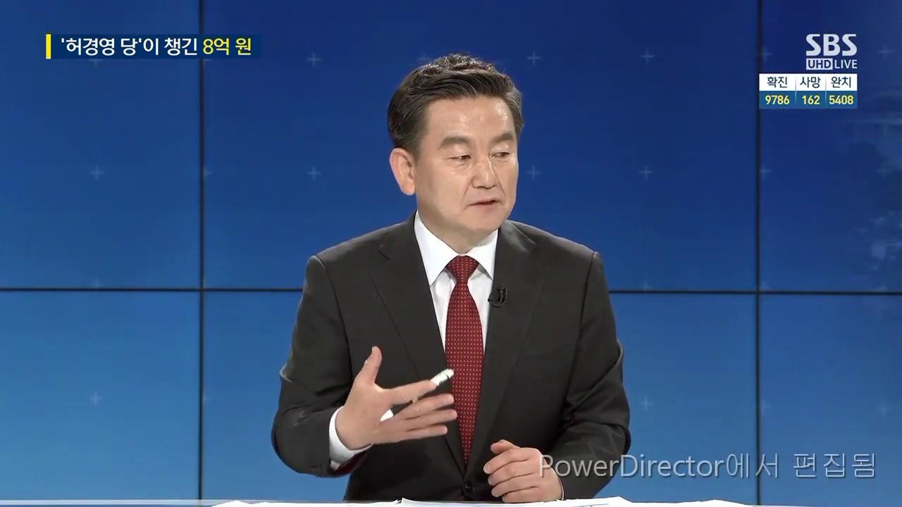 [SBS]허경영뉴스-주영진의뉴스브리핑'허경영당이 챙긴 8억원'  (2020.03.31)
