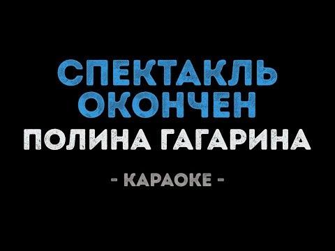 Полина Гагарина - Спектакль окончен (Караоке)
