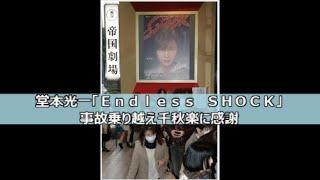 「KinKi Kids」の堂本光一(36)主演のミュージカル「Endless SHOCK」が31日、東京・帝国劇場で千秋楽を迎えた...