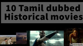 historical Tamil dubbed movie || 10 historical war movies in Tamil dubbed