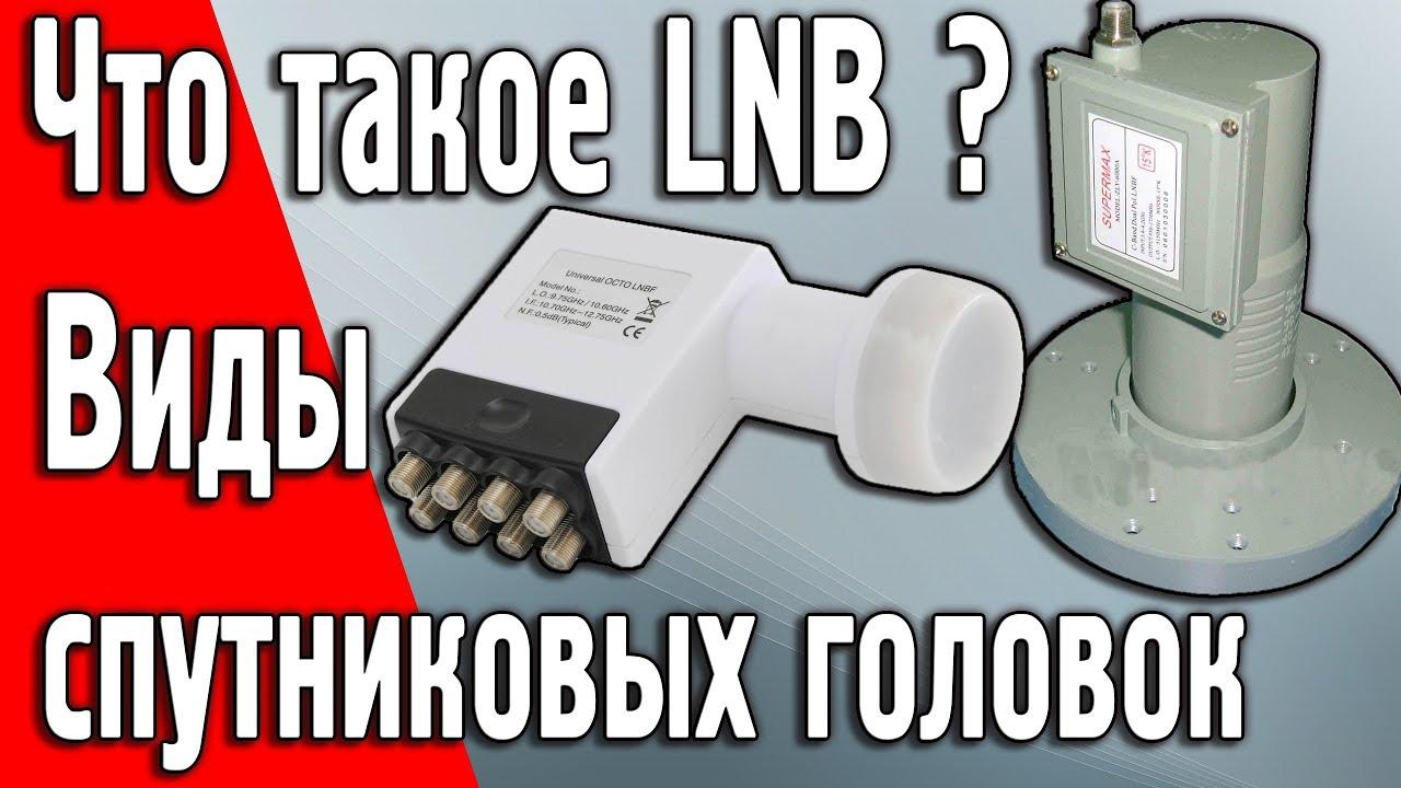Что такое LNB, спутниковый конвертор, головка. Виды, типы, как выбрать.