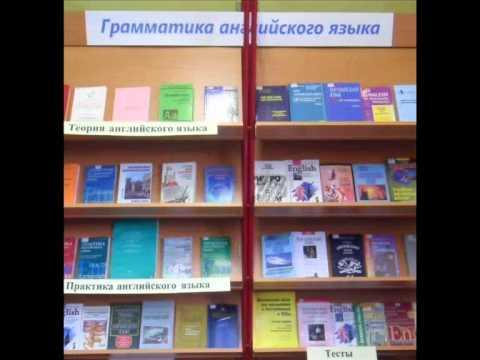 Книжные выставки.wmv