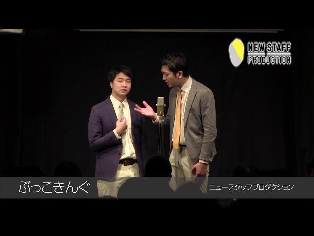 【LIVE NSP】ぶっこきんぐ(2020年2月公演)