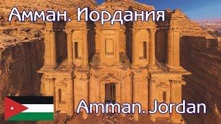 видео Иордания Амман  Jordan Amman