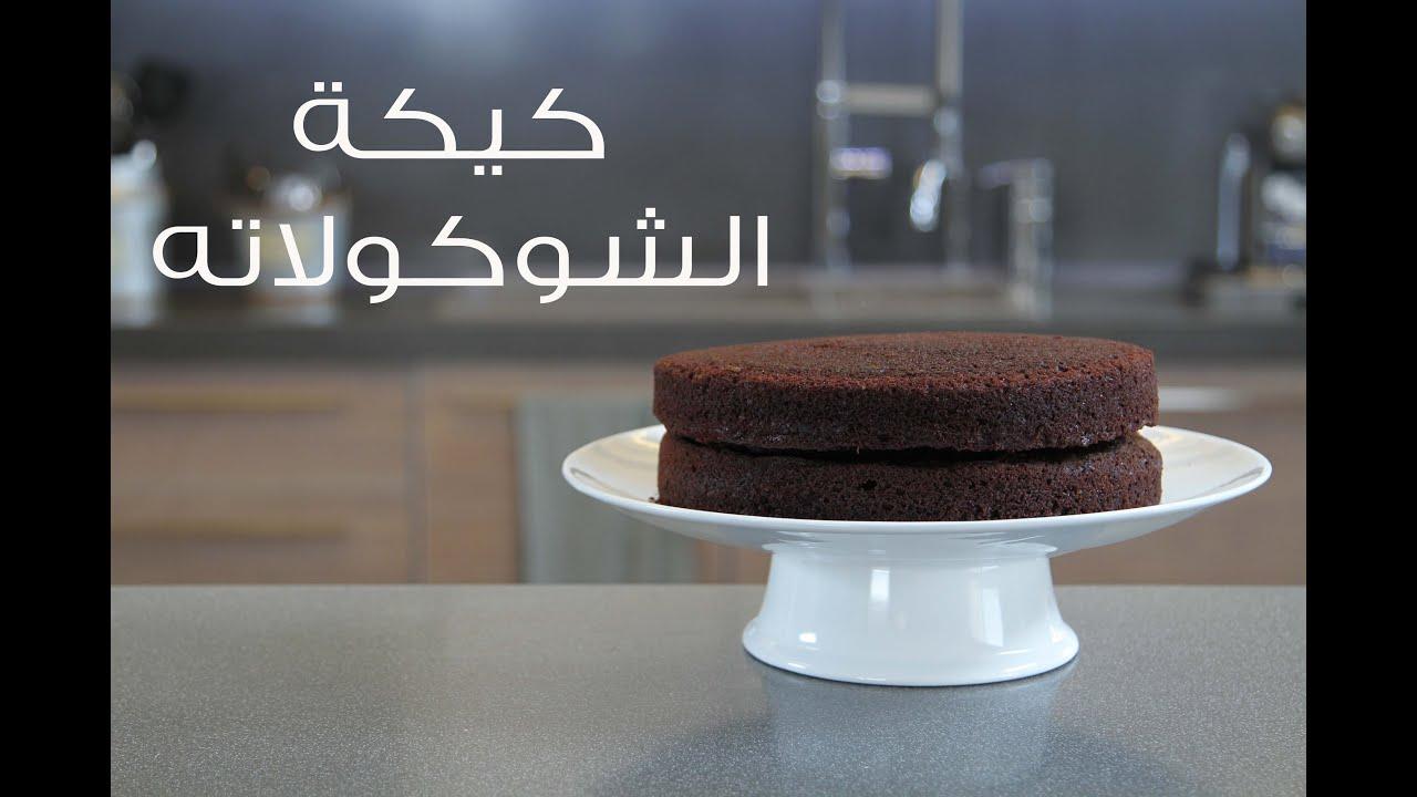 طريقة عمل كيكة اسفنجية بالشوكولاتة من طبقتين | مع  ستيف