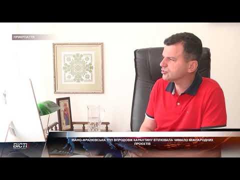 """Івано-Франківська ТПП впродовж карантину працювала в режимі """"онлайн"""""""