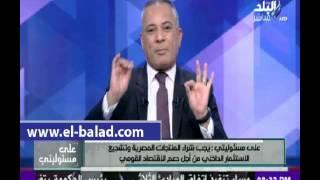 صدى البلد- موسى يعرض علي الهواء أسعار المنتجات التي تستوردها مصر بقيمة 200 مليار جنيه سنويا