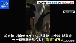 JR山手線 一時運転見合わせ、16万人に影響 渋谷区の変電所でトラブル