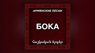 Бока - Мама