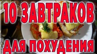 10 ПП ЗАВТРАКОВ для похудения в домашних условиях без диет Лайфхак для худеющих готовое меню 6
