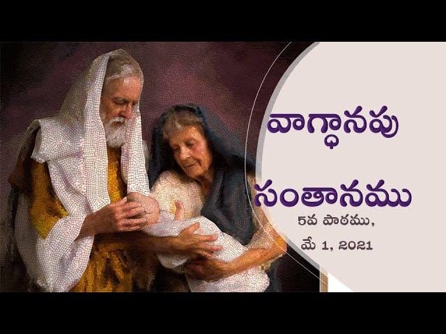Telugu Sabbath School Lesson | Children of the Promise | Professor Sharath Babu
