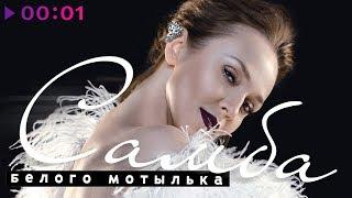 Альбина Джанабаева - Самба белого мотылька | Official Audio | 2018