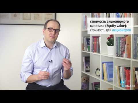 Оценка бизнеса: Метод сравнимых компаний — Введение (часть 1)
