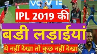 IPL 2019 की लड़ाईयां vivo 2019 ipl highlights Cricket Highlights  Indian premier league
