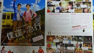 僕達急行 A列車で行こう 2012 映画チラシ 2012年3月24日公開 【映画鑑...