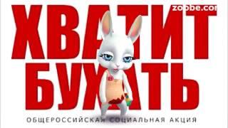 Зайка ZOOBE «Уржаться можно №6- посвящается Водке»+18