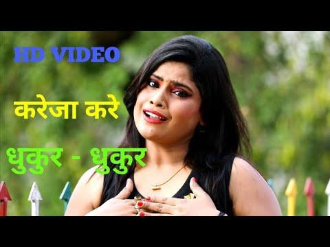 HD Video | धुकुर - धुकुर जिया करे करेजउ मिले ना अईहऽ ससुरारी मे | Khushboo Uttam , Tinku Tufan