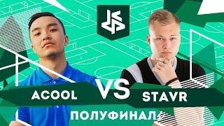 КУБОК ФИФЕРОВ | АКУЛ VS СТАВР - ПОЛУФИНАЛ