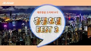 [ 홍콩호텔 & 마카오호텔 추천 ]  홍콩 파노…
