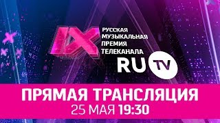 Download IX Русская Музыкальная Премия Телеканала RU.TV Mp3 and Videos