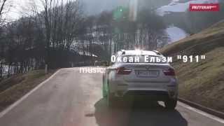 BMW X6 за кадром(Видео с тест-драйва BMW X6 в Германии и Австрии. Музыка: Океан Ельзи 911 (Тихий Океан)., 2014-03-18T16:15:04.000Z)