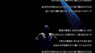 CHAGE and ASKA 終章エピローグ