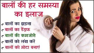 बालो की समस्या का एक ही समाधान   Best Ayurvedic Hair Oil for all type of Hair