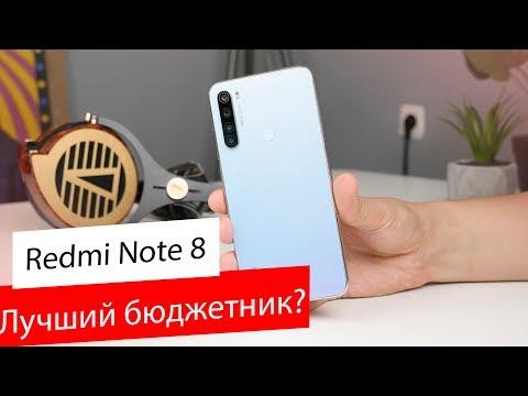Обзор Redmi Note 8 / Опять в яблочко?
