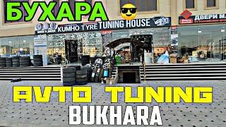 Бухара Авто Тюнинг // Buxoro avto tuning narxlari 2020