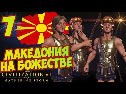 МАКЕДОНИЯ на БОЖЕСТВЕ #7 (89-97 ход) Civilization 6: Gathering Storm (прохождение, военная победа)