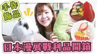 日本手工飾品【開箱】!法國漫展戰利品分享!蛋先生也種草了...【Utatv】