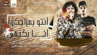"""مهرجان""""انتو بمزاجكوا انا بكيفي""""حسن البرنس - توزيع محمد الريس 2020"""