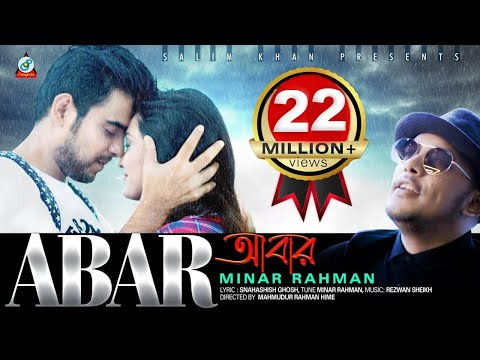 Minar - Abar | আবার | New Music Video 2017 | Eid Exclusive | Sangeeta