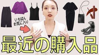 【最近の購入品】洋服を買ったら必ず行うマイルールとともにご紹介 thumbnail