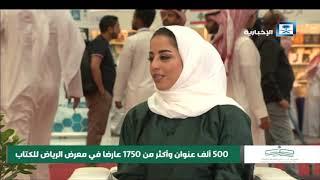 """حلقة خاصة من معرض الرياض الدولي للكتاب بعنوان """"الكتاب بوابة المستقبل"""""""