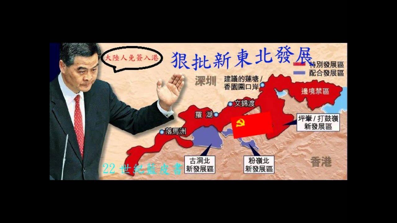 22世紀藍皮書 - 狠批新界東北規劃 - YouTube