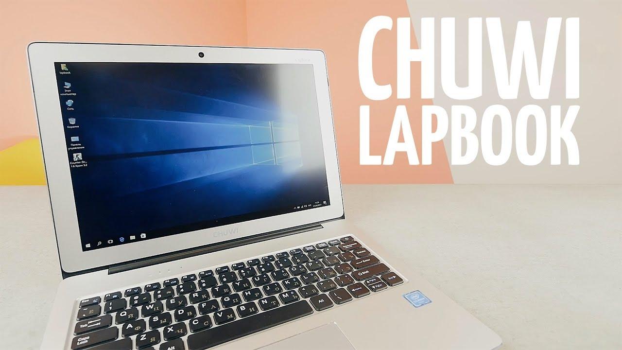 Chuwi Lapbook. Теперь уж точно ноутбук - YouTube