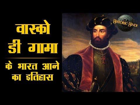'वास्को डी गामा' के भारत आने का इतिहास | Vasco Da Gama History in Hindi | Historic Hindi