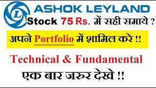 Ashok Leyland सही समय है लेने का ? 75 Rs stock price is good to buy ?
