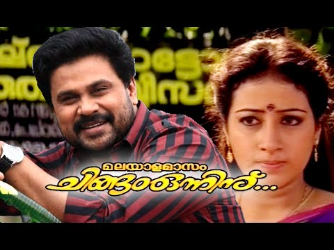 Malayalam Full Movie 2015 Latest   Malayalamasam Chingam Onninu   Dileep New Malayalam Movie 2015