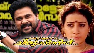 Video Malayalam Full Movie 2015 Latest   Malayalamasam Chingam Onninu   Dileep New Malayalam Movie 2015 download MP3, 3GP, MP4, WEBM, AVI, FLV November 2017