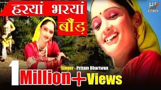 Download Harya Bharya boun Garhwali  Song#Pritam bhartwan Meena rana#Feat. Kiran Uniyal - Mini Uniyal MP3 song and Music Video