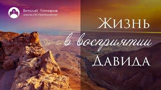 """Виталий Гончаров: """"Жизнь в восприятии Давида"""""""