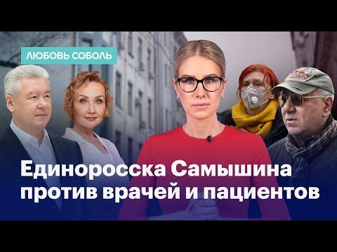 Единоросска Самышина против врачей и пациентов: «Мы для нее балласт»