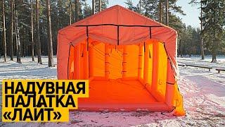 Обзор самой легкой палатки - ТОП среди надувных Пневмокаркасных палаток