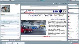 Electude - система обучения автомобильных специалистов. Вебинар, часть 1, 06.12.18