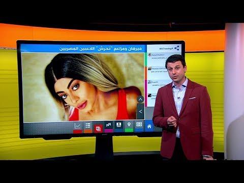 عارضة أزياء مصرية تتهم لاعب المنتخب عمرو وردة بـ -التحرش-  - نشر قبل 36 دقيقة