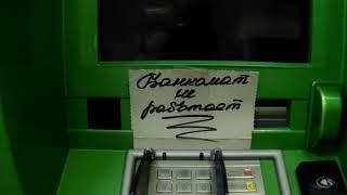 [Николаевск-день за днём] где снять кеш ч.1 ЗЕЛЁНЫЙ В ЦЕНТРЕ НЕ РАБОТАЕТ!