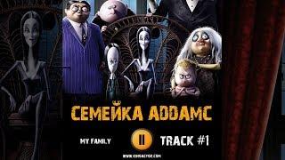 Мультфильм СЕМЕЙКА АДДАМС 2019 музыка OST 1 My Family Оскар Айзек